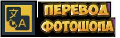 Перевод фотошопа на русский язык