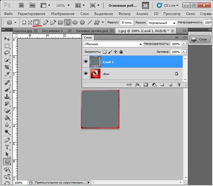 Как в фотошопе сделать прямоугольник с закругленными углами