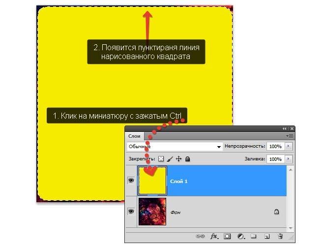 Vydelenie_narisovannogo_kvadrata