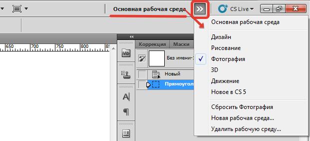 rabochaja_sreda_v_fotoshope