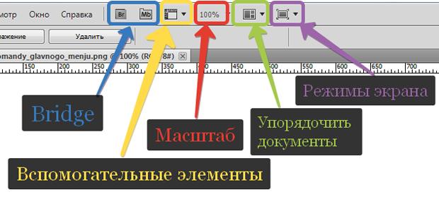 panel'_upravlenija_v_fotoshope