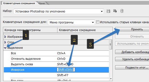 kak_perenaznachit'_gorjachuju_klavishu