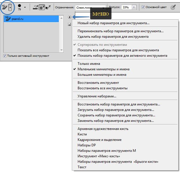 panel'_nabora_parametrov_instrumenta
