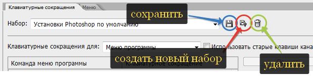 sohranit'_novyj_nabor