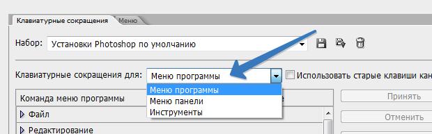 spisok_klaviaturnyh_sokrashhenij