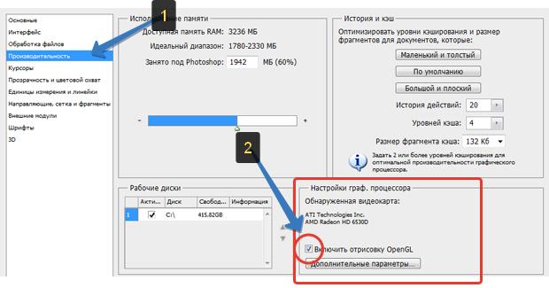 nastrojki_graficheskogo_processora_komp'jutera