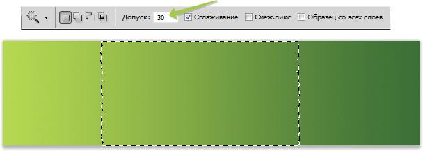 primer_znachenija_dopuska_30_v_fotoshope