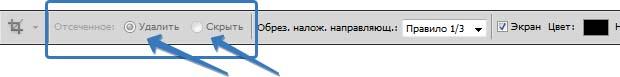 rezhimy_otsechenija_instrumenta_Ramka_v_fotoshope