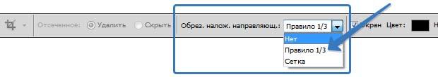 vybor_pravil_kadrirovanija_v_fotoshope