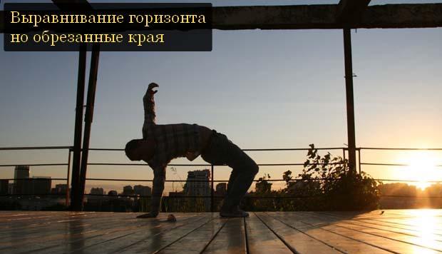 vyravnivanie_zavalivshegosja_gorizonta