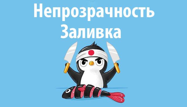 Neprozrachnost'_i_zalivka