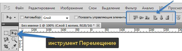 instrumenty_vyravnivanija_v_fotoshope