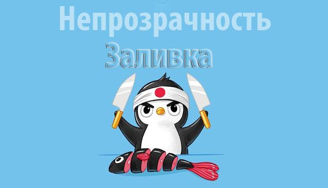 nol'_procentov_zalivki