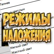 Opisanie_rezhimov_nalozhenija_sloev_v_fotoshope