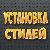 Kak_ustanovit'_dopolnitel'nye_stili_sloja_v_fotoshop