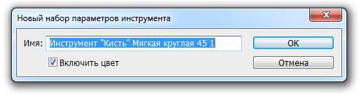 Novyj_nabor_parametrov_dlja_instrumenta