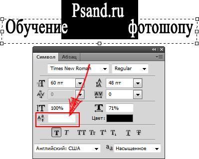 Podnjatie_simvolov_nad_strokoj