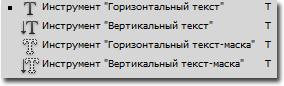 gruppa_instrumentov_tekst