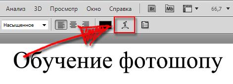 Sozdat'_deformirovannyj_tekst