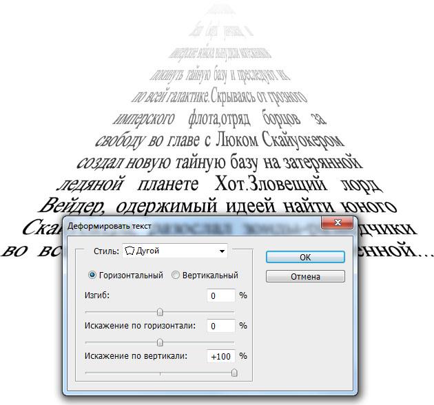 tekst_iz_zvezdnyh_vojn