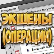 Chto_takoe_jeksheny_v_fotoshope_i_kak_imi_pol'zovat'sja