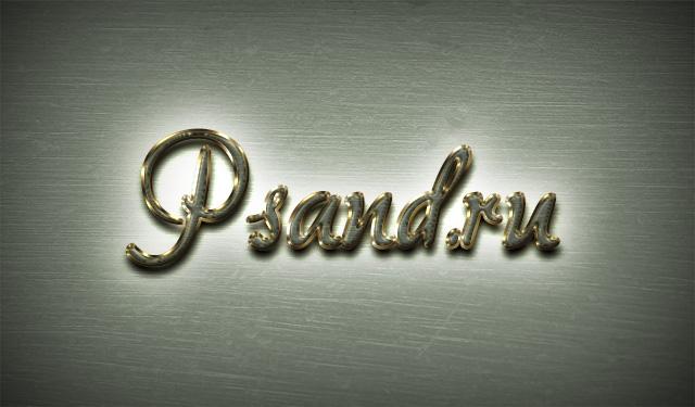 Как сделать золотые буквы фото 178