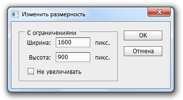 dialogovoe_okno_Izmenit'_razmernost'