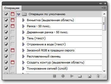 palitra_operacii