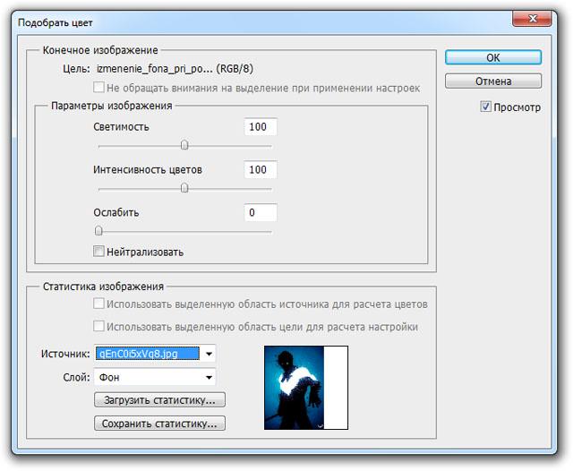 dialogovoe_okno_Podobrat'_cvet