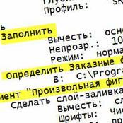 Kak_zapisat'_dejstvija_v_fotoshope_v_tekstovyj_fajl