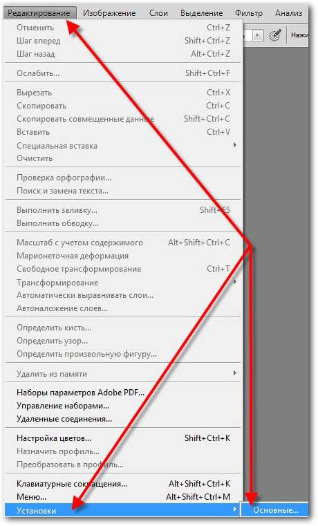 osnovnye_ustanovki_fotoshopa