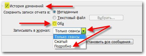 parametry_dlja_zapisi_dejstvij_v_fotoshope