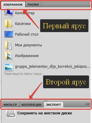 dvuhjarusnye_bokovye_paneli