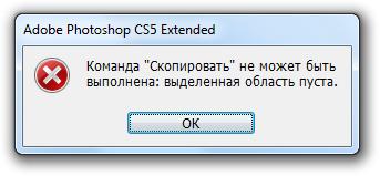 oshibka_vydelennaja_oblast'_pusta