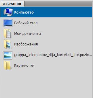 panel'_izbrannoe_v_Adobe_Bridge