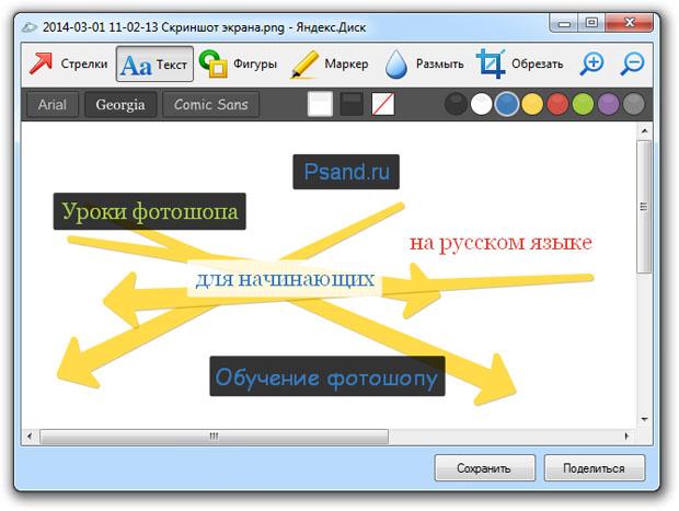 tekst_Jandeks_skrinshoty