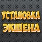 Kak_ustanovit'_jekshen_v_fotoshop