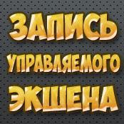 Kak_zapisat'_upravljaemyj_jekshen_v_fotoshope