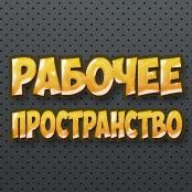 Rabochee_prostranstvo_fotoshopa