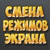 Smena_rezhimov_jekrana_v_fotoshope