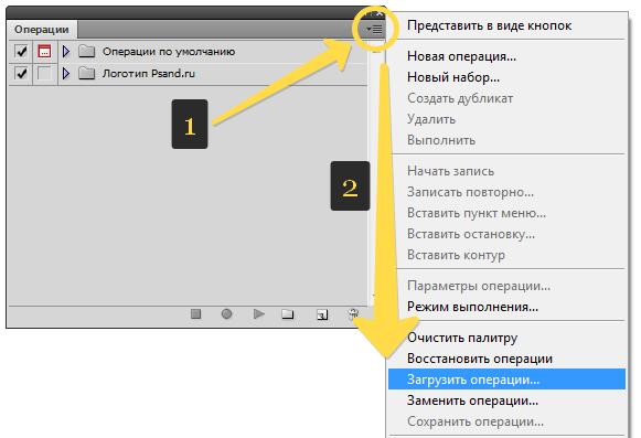 komanda_Zagruzit'_operacii_v_menju_palitry