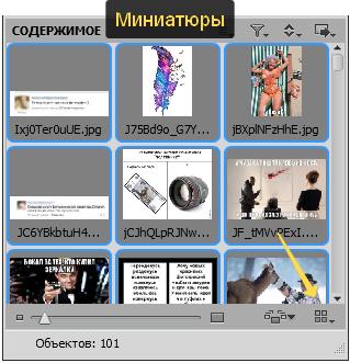 miniatjury