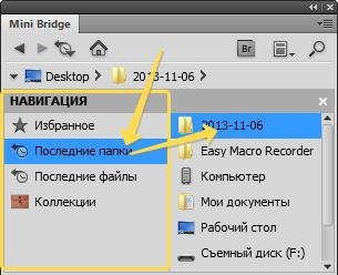 osnovnye_katalogi_v_paneli_navigacija
