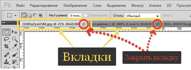 raspolozhenie_vkladok_v_programme_fotoshop
