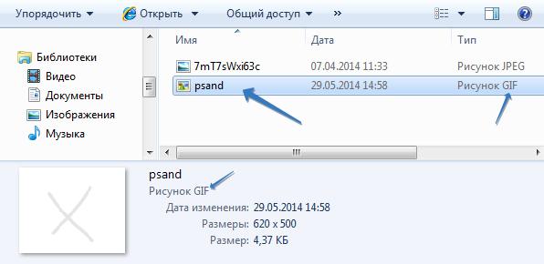 primer_fajla_v_formate_gif