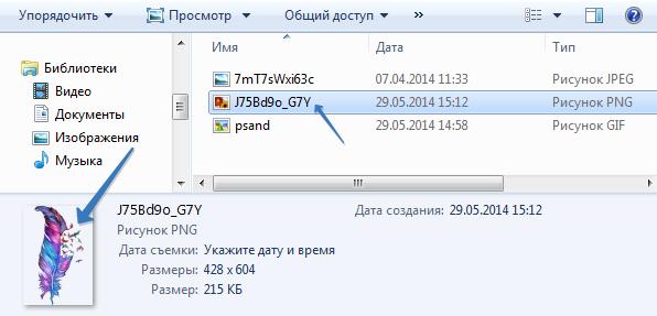 primer_fajla_v_formate_png