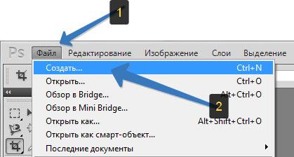 kak_sozdat'_kartinku_v_fotoshope_s_nulja