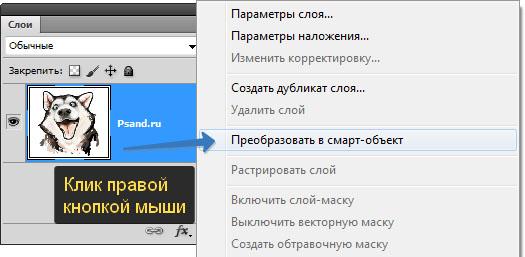 komanda_Preobrazovat'_v_smart-ob#ekt