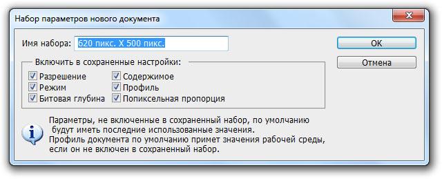 nabor_parametrov_novogo_dokumenta
