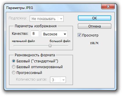 okno_parametrov_JPG